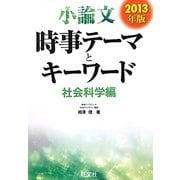 小論文時事テーマとキーワード 社会科学編〈2013年版〉 [全集叢書]