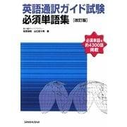 英語通訳ガイド試験必須単語集 改訂版 [単行本]