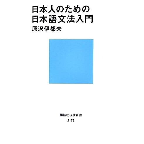 日本人のための日本語文法入門(講談社現代新書) [新書]