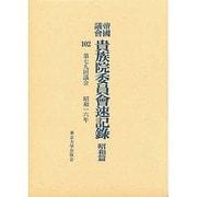 帝國議會貴族院委員會速記録 昭和篇 102