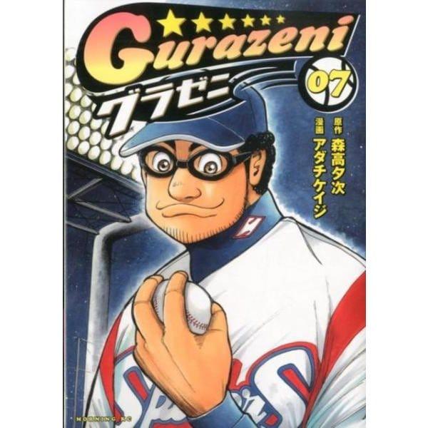 グラゼニ 7(モーニングKC) [コミック]