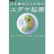 日本書紀と日本語のユダヤ起源(超知ライブラリー) [単行本]