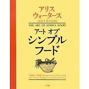 アートオブシンプルフード―『美味しい革命』からのノート、レッスン、レシピ [単行本]