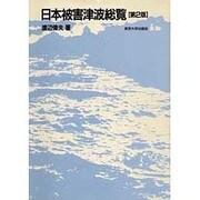 日本被害津波総覧 第2版 [単行本]