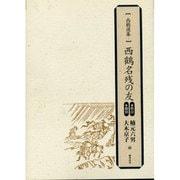 西鶴名残の友(2冊セット)(西鶴選集) [単行本]