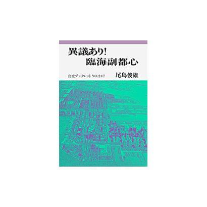 異議あり!臨海副都心(岩波ブックレット〈NO.247〉) [全集叢書]