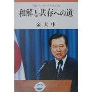 和解と共存への道(岩波ブックレット〈NO.536〉) [全集叢書]