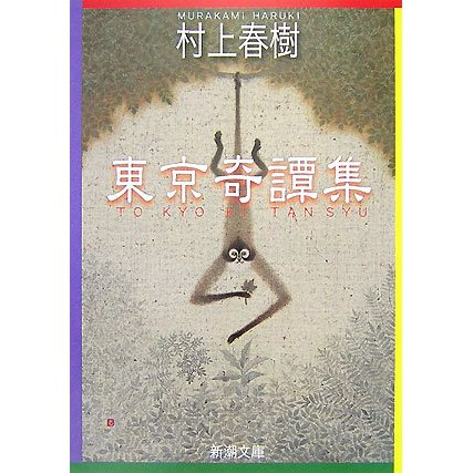 東京奇譚集(新潮文庫) [文庫]