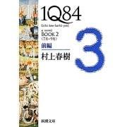 1Q84〈BOOK2〉7月-9月〈前編〉(新潮文庫) [文庫]