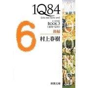 1Q84〈BOOK3〉10月-12月〈後編〉(新潮文庫) [文庫]