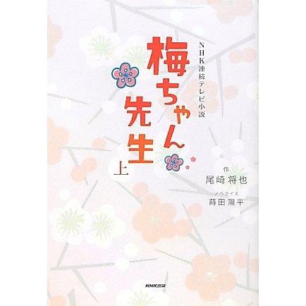 NHK連続テレビ小説 梅ちゃん先生〈上〉 [単行本]