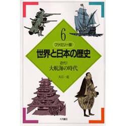 大航海の時代(ファミリー版 世界と日本の歴史〈6〉) [全集叢書]