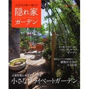 隠れ家ガーデン-小さくても心地いい庭づくり(主婦と生活生活シリーズ すてきなガーデンデザイン) [ムックその他]