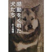感動をくれた犬たち(広済堂文庫) [文庫]