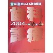 全科実例による社会保険 歯科診療〈平成16年4月版〉 [単行本]