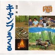 キャンプをつくる(シリーズ・子どもとつくる〈29〉) [全集叢書]
