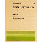 月光の曲 OP.27-2 全音ピアノピース NO1 [単行本]