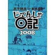 じてんしゃ日記〈2008〉 [単行本]