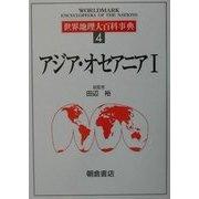 世界地理大百科事典〈4〉アジア・オセアニア(1) [全集叢書]