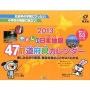 やさしい日本地図47都道府県カレンダー 2013 [ムックその他]
