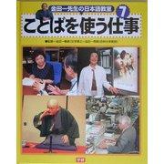 金田一先生の日本語教室〈7〉ことばを使う仕事 [事典辞典]