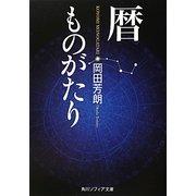 暦ものがたり(角川ソフィア文庫) [文庫]