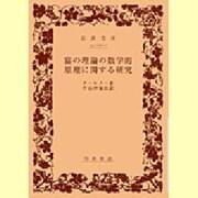 富の理論の数学的原理に関する研究(岩波文庫 白 110-1) [文庫]