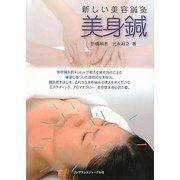 新しい美容鍼灸 美身鍼 [単行本]