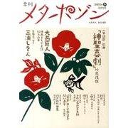 季刊メタポゾン 創刊号(2011年冬) [単行本]