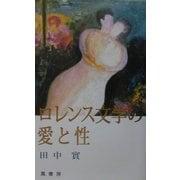 ロレンス文学の愛と性 [単行本]