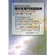 留学生のための理科系専門用語辞典-数学・物理・化学・生物 日本語-英語-アラビア語 [事典辞典]