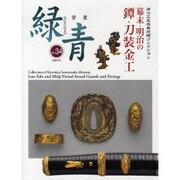 緑青 Vol.34-骨董 [全集叢書]