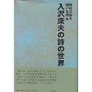 入沢康夫の詩の世界 [単行本]