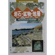 岩石・鉱物・地層(かながわの自然図鑑〈1〉) [図鑑]
