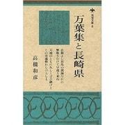 万葉集と長崎県(筑紫文庫 6)