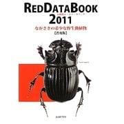長崎県レッドデータブック―ながさきの希少な野生動植物〈2011〉 普及版 [単行本]