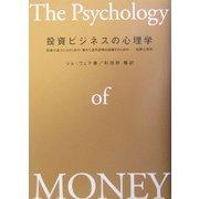 投資ビジネスの心理学―投資の達人になるための・優れた運用部隊を組織するための実践心理学 [単行本]
