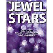 THE JEWEL STARS―新生MLM企業「モナヴィー」の現在と未来 [単行本]