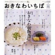沖縄市場 Vol.25(2009Spring)-沖縄の暮らしの中に見えてくる、ちょっと素敵なことたち(Leaf MOOK) [ムックその他]