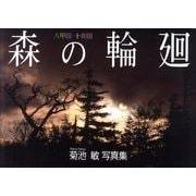 八甲田・十和田森の輪廻-菊池敏写真集 [単行本]