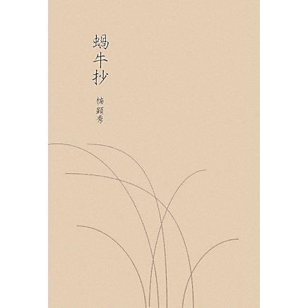 蝸牛抄 [単行本]