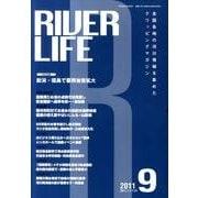 RIVER LIFE 2011年9月号 [単行本]