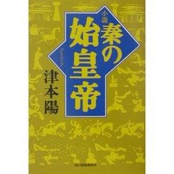 小説 秦の始皇帝(時代小説文庫) [文庫]