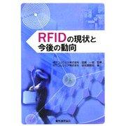RFIDの現状と今後の動向 [単行本]
