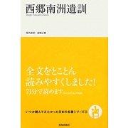 西郷南洲遺訓(いつか読んでみたかった日本の名著シリーズ〈3〉) [単行本]