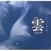 雲-写真集 とちぎの空風景 [単行本]