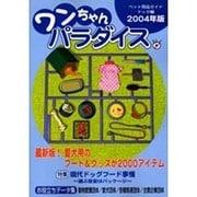 ワンちゃんパラダイス 2004 ペット用品ガイド ドッグ編 [単行本]