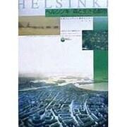 ヘルシンキ 森と生きる都市 [単行本]