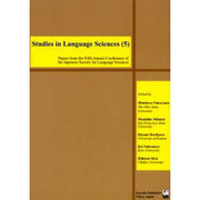 Studies in Language Sciences 5 [単行本]