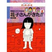 学校のコワイうわさ 花子さんがきた!!〈8〉(BAMBOO KID'S series〈8〉) [新書]